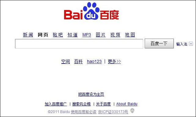 google_baidu
